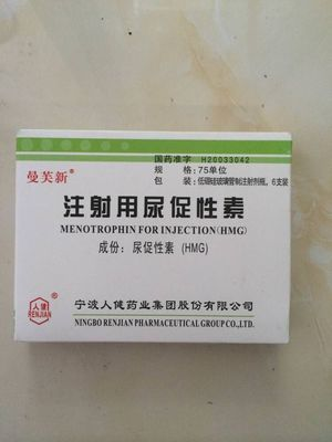 चीन Human Hormone Powder Hmg / Human Menopausal Gonadotropin hmg injection powder फैक्टरी